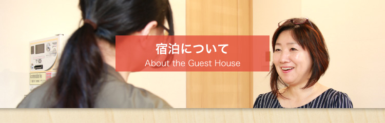 About the Guest House